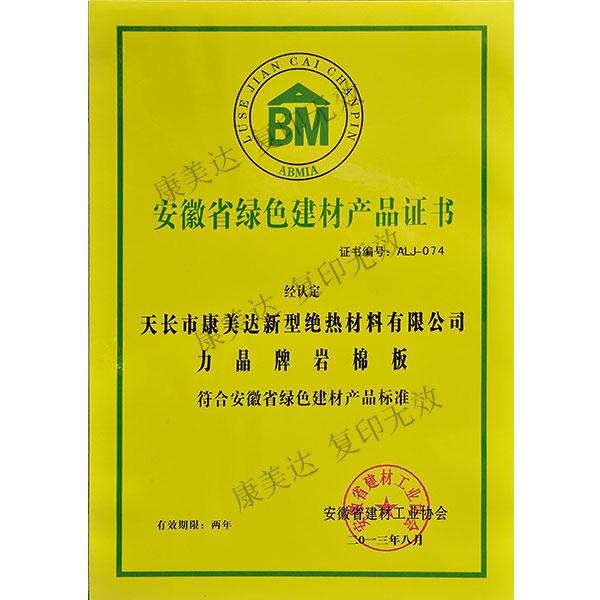 建材产品证书