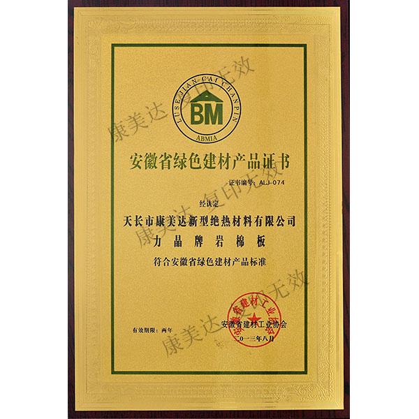 安徽省绿色建材产品证书