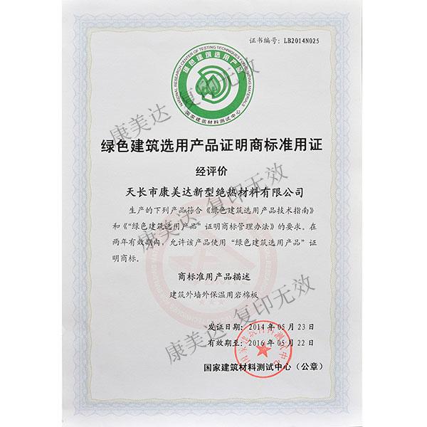 商标准用证