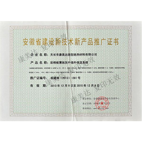 新产品推广证书